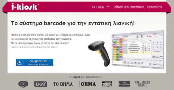 Startseite von i-Kiosk (aktuell nur auf Griechisch)