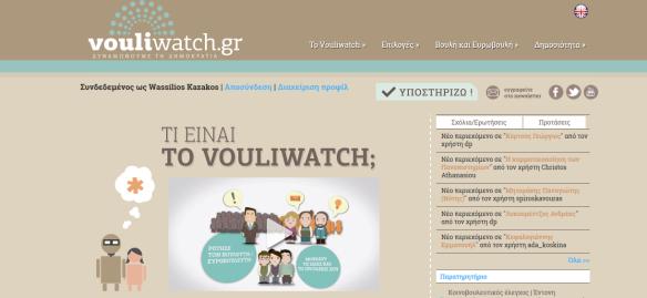 Vouliwatch_Startseite