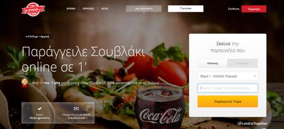 e-food-Startseite